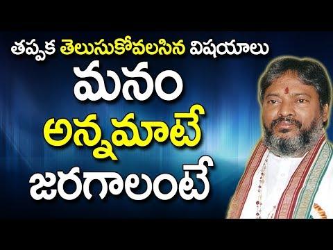 మనం అన్నమాటే జరగాలంటే   Astrology In Telugu   Astrology   Devotional   Telugu   Atchiredd  