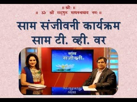 Budhi Smruti Ekagrata & Ayurved