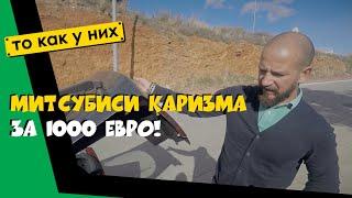 МИТСУБИСИ КАРИЗМА ЗА 1000 ЕВРО. Автоподбор ClinliCar