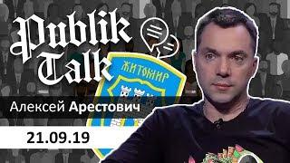 А.Арестович Andquotpublik Talk. Житомир 21.09.19andquot