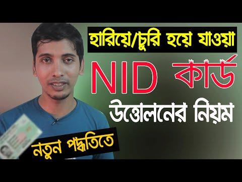 NID Card Reissue online | হারানো বা চুরি হওয়া NID কার্ড উত্তোলন