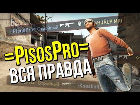 ВСЯ ПРАВДА О =PisosPro=   CS:GO