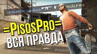 ВСЯ ПРАВДА О =PisosPro= | CS:GO