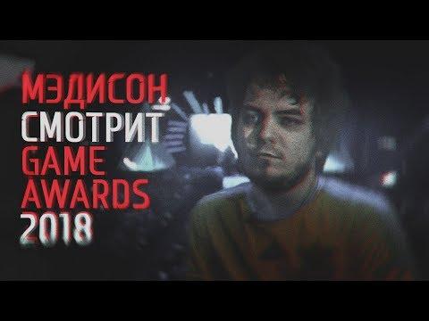 МЭДДИСОН СМОТРИТ GAME AWARDS 2018