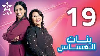 Bnat El Assas - Ep 19 بنات العساس - الحلقة