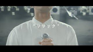 【アカペラ】リリック/TOKIO
