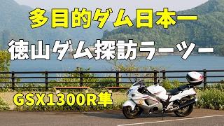 GSX1300R隼