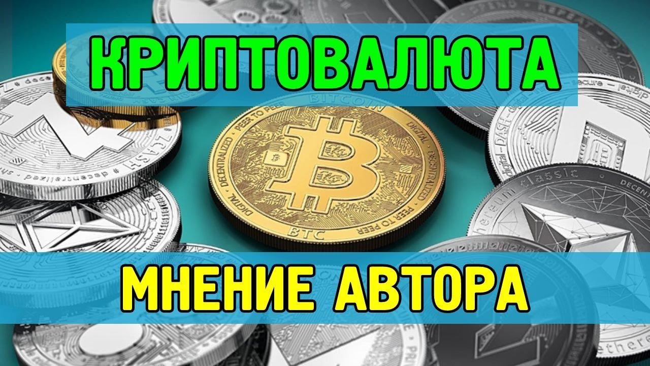 Криптовалюта - инвестиции, моё мнение в формате полной прозрачности
