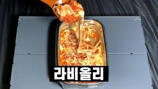 캠핑요리 / 초간단요리 / 라비올리