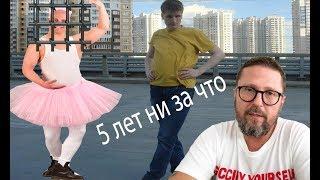 Отсношать внутренности или как в России блогера осудили