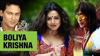 Boliya Krishna | Zubeen Garg | Hengool Theatre Production | Shyamontika | Prasenjit