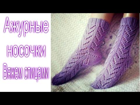 Вязаные носки спицами схемы ажурные