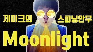 [제이크의 스피닝안무] 인피니트(INFINITE) - Moonlight
