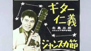 1963年発売 レコードより 冒頭と最後に「土方ころすにゃ はものはいらぬ...