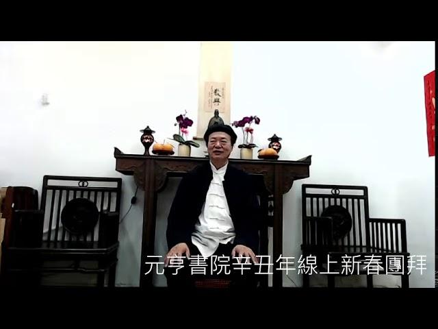 元亨書院辛丑年線上新春團拜(林安梧教授談話影片)