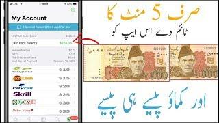 Online Earning in Pakistan | Real Earning App in Pakistan & India 2019-2020