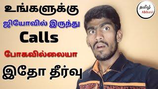 ஜியோவிலிருந்து உங்களுக்கு Calls போகவில்லையா அப்போ இதை முயற்சி பண்ணுங்க  Tamil   Tamil Abbasi