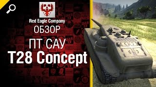 ПТ САУ Т28 Concept - Обзор от Red Eagle Company [World of Tanks]