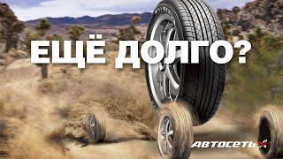 Обкатка шин: чем она вызвана и как долго длится