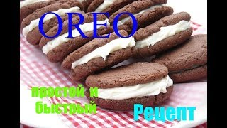 Печенье ОRЕО простой и быстрый рецепт.