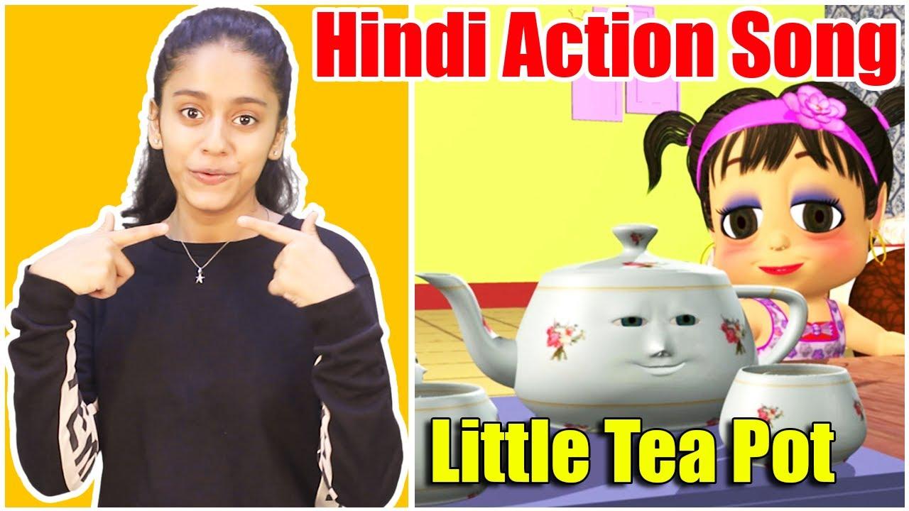 I am a little tea pot l छोटा चाय का बर्तन l Hindi Action Song l हिंदी एक्शनगाने   हिंदी नर्सरी कविता