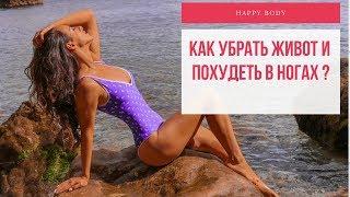 постер к видео КАК УБРАТЬ ЖИВОТ и ПОХУДЕТЬ в НОГАХ? Happy Body (Блогер)