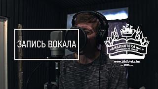 ПРИТЯЖЕНИЕ - STUDIO VOCALS [2016]