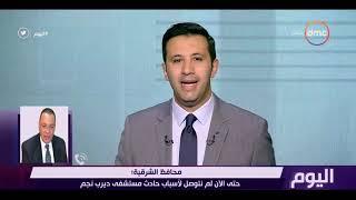اليوم - محافظ الشرقية : حتى الأن لم نتوصل لأسباب حادث مستشفى ديرب نجم