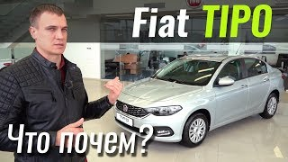 FIAT Tipo 2019 в Украине