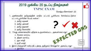 கட்டாயம் கேப்பாங்க   முக்கிய வினாக்கள்   கண்டிப்பா பாருங்க  2019TNPSC GROUP 4 CURRENT AFFAIRS