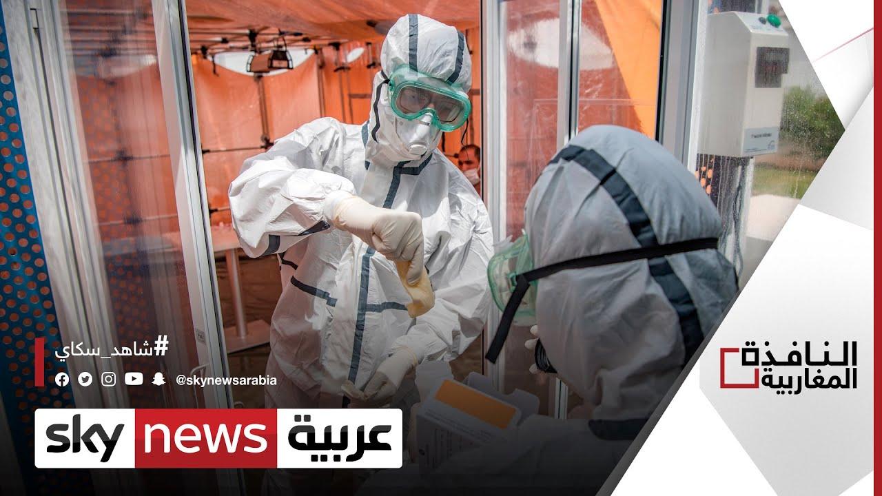 استعدادات في المغرب لبدء حملة التطعيم الوطني ضد كورونا | النافذة المغاربية  - نشر قبل 24 دقيقة