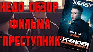 """Недо обзор кинофильма """"Преступник"""" 2012 /Zаvrin"""