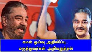 கமல் ஓய்வு அறிவிப்பு… மருத்துவர்கள் அறிவுறுத்தல் | Makkal Needhi Mayam | Britain Tamil | Kamal