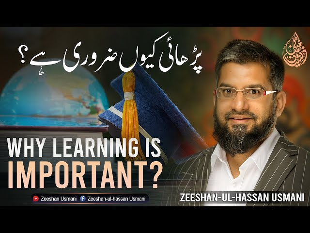 Why Learning is Important? پڑھائی کیوں ضروری ہے؟