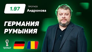 Германия Румыния Прогноз Андронова