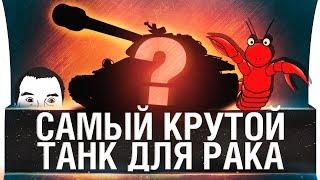 САМЫЙ КРУТОЙ ТАНК ДЛЯ РАКА!