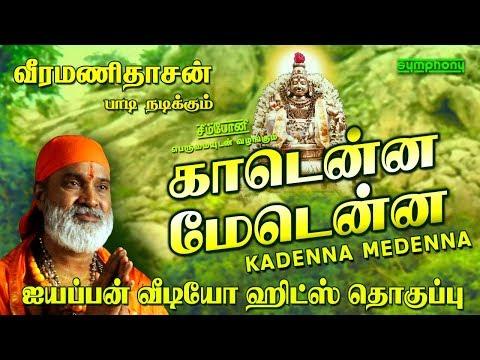 காடென்ன மேடென்ன | வீரமணிதாசன் ஐயப்பன் வீடியோ ஹிட்ஸ் தொகுப்பு | Veeramanidasan Ayyappan video Hits