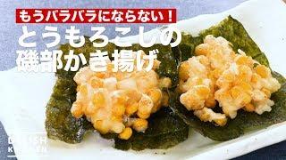 もうバラバラにならない!とうもろこしの磯部かき揚げ   How To Make Koma Flying Corn Isobe