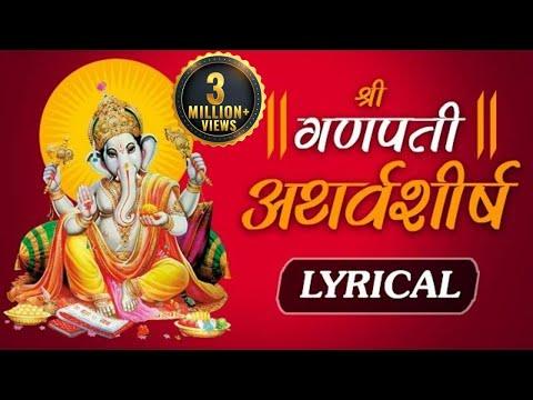 Shree Ganpati Atharvashirsha - With Lyrics (HD) ||श्रीगणपति अथर्वशीर्षम् || - Shree Ganesh Stuti