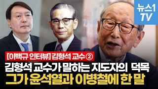 """[이백규 인터뷰]김형석 교수 """"정권보다 나라 …"""
