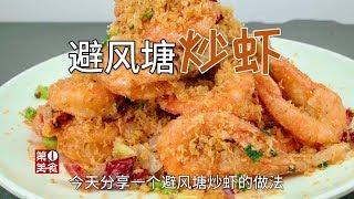經典粵菜避風塘炒蝦的家常做法,大蝦遇到麵包糠,蝦殼都能吃乾淨【第一美食】