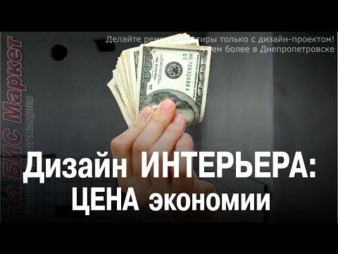 Дизайн интерьера квартиры: цена экономии (Днепропетровск, Днепр, Украина)