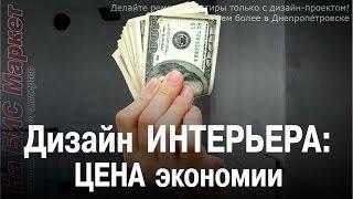 Дизайн интерьера квартиры: цена экономии (Днепропетровск, Днепр, Украина)(, 2015-10-13T13:18:08.000Z)