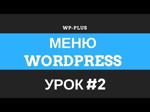 WordPress ваша тема не поддерживает произвольные меню
