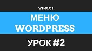 Как вывести меню Wordpress в теме. Все аргументы wp_nav_menu(). Области для меню. Урок #2