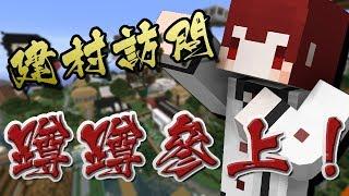 【蹲蹲】Minecraft建村訪問 _ #01:為何會從尊爵變成蹲蹲?(ft. 熊貓團團)