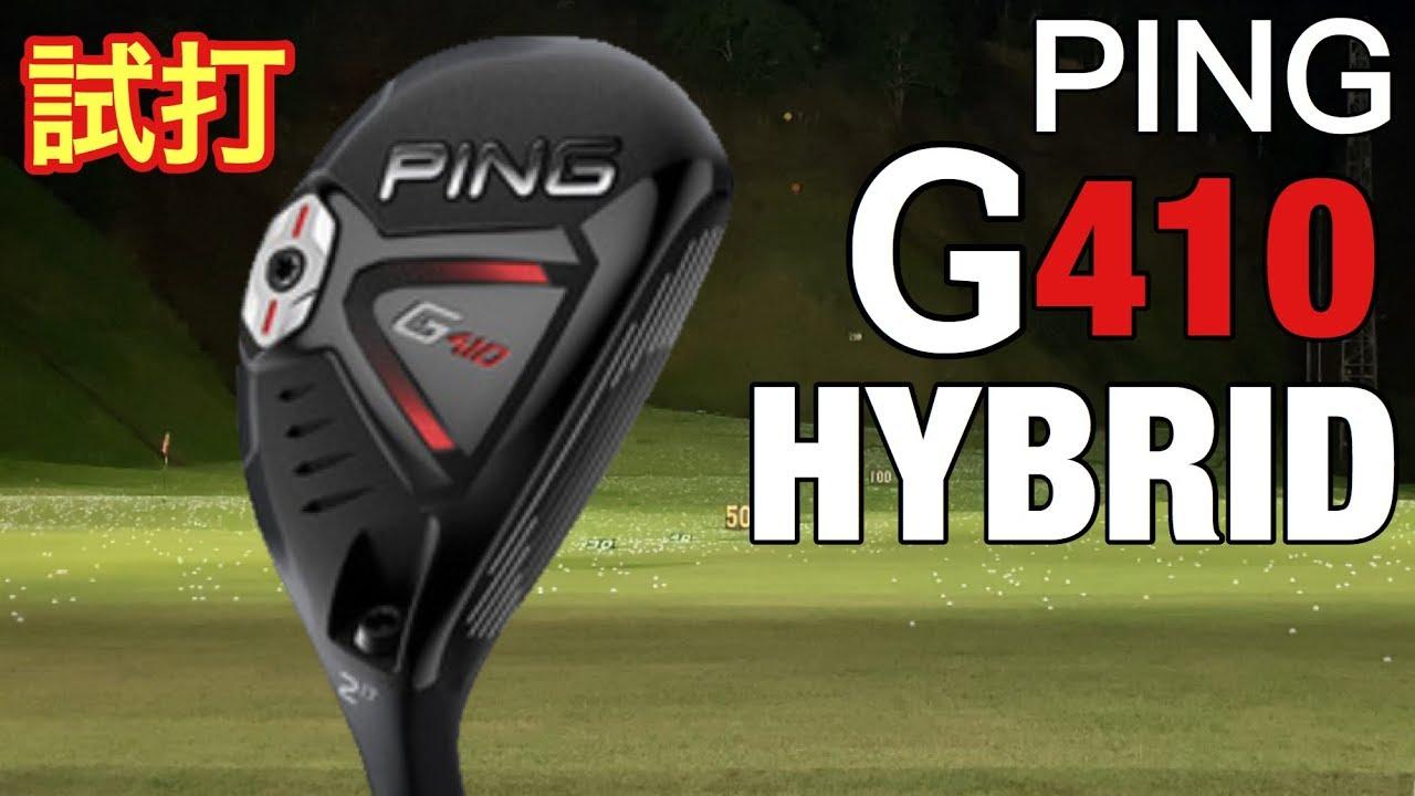 PING G410 ハイブリッド 試打インプレッション|GOLF PLAYING 4