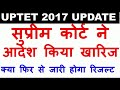 UPTET 2017 Court Update