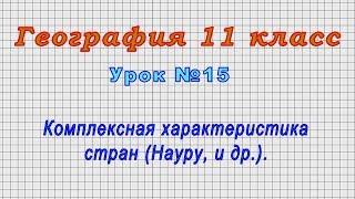 География 11 класс (Урок№15 - Комплексная характеристика стран (Науру, и др.).)
