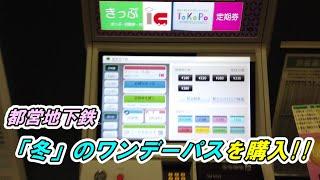 お得なフリーきっぷ 「都営地下鉄「冬」のワンデーパス」を購入